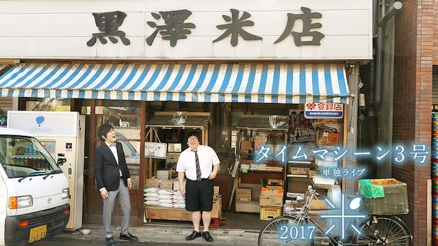 タイムマシーン3号単独ライブ 「2017~米~」