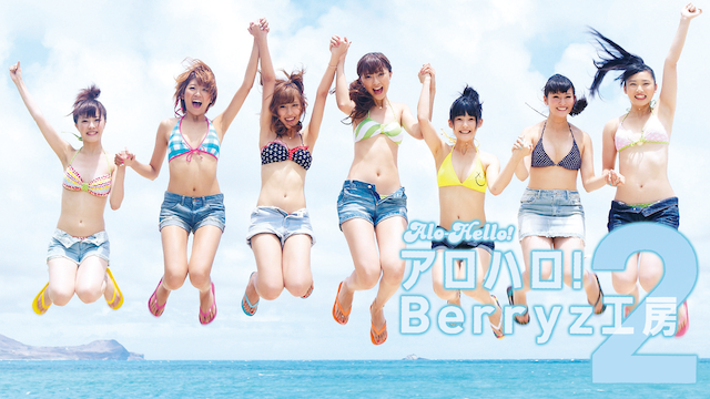 アロハロ!2 Berryz工房Blu-ray Disc