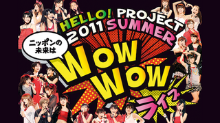 Hello!Project2011SUMMER~WOW WOWライブ~