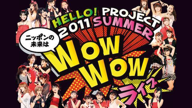 Hello! Project 2011 SUMMER~ニッポンの未来は WOW WOW ライブ ~