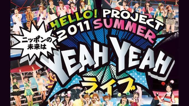 Hello! Project 2011 SUMMER~ ニッポンの未来は YEAH YEAH ライブ ~