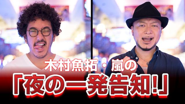 木村魚拓・嵐の「夜の一発告知!」