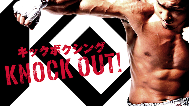 キックボクシング KNOCK OUT!