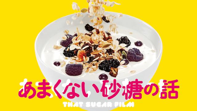 あまくない砂糖の話無料動画