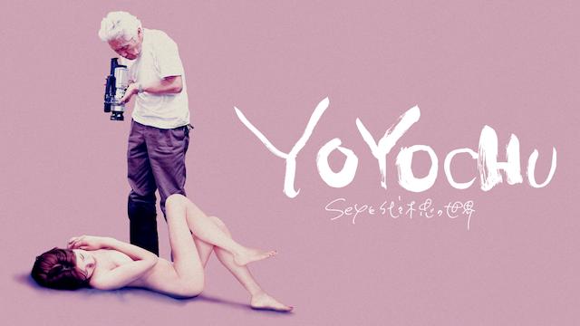YOYOCHU SEXと代々木忠の世界の画像