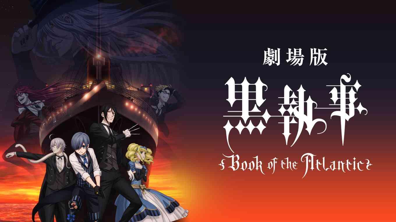 黒執事 Book of the Atlantic