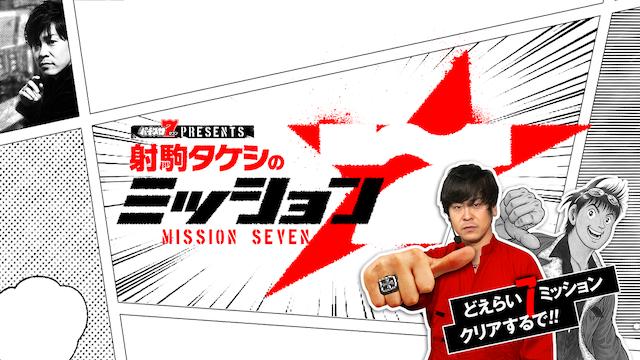 射駒タケシのミッション7