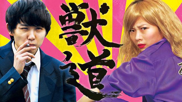 伊藤沙莉「獣道」をU-NEXTで無料で見る