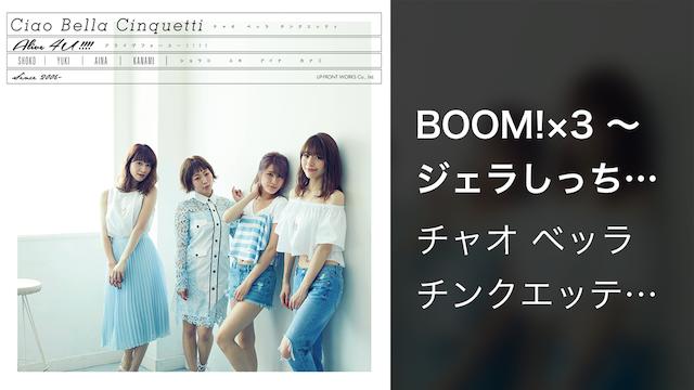 チャオ ベッラ チンクエッティ『BOOM!×3~ジェラしっちゃうぞ!焦らしっちゃうぞ!~』(Music Video)