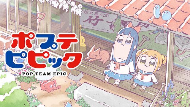 アニメ『ポプテピピック』無料動画まとめ!1話から最終回を見逃しフル視聴できるサイトは?