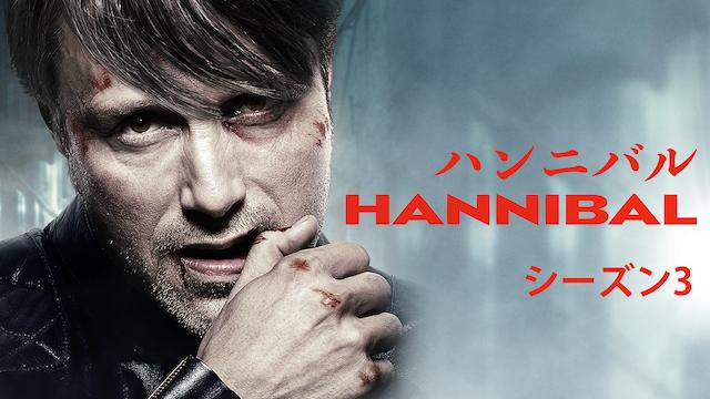 ハンニバル シーズン3