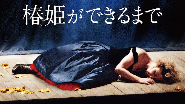 椿姫ができるまで