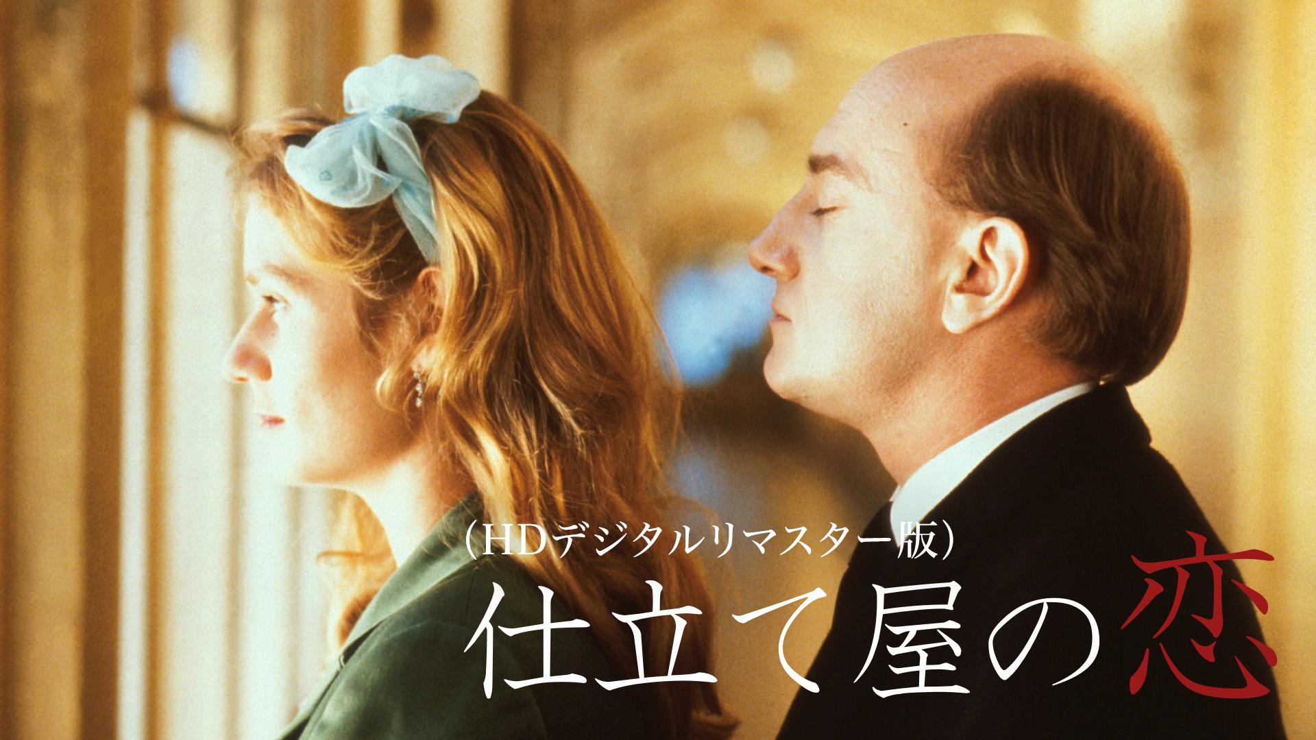 仕立て屋の恋(HDデジタルリマスター版)
