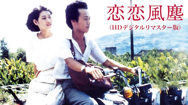 恋恋風塵(HDデジタルリマスター版)