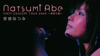 安倍なつみファーストコンサートツアー2004~あなた色~