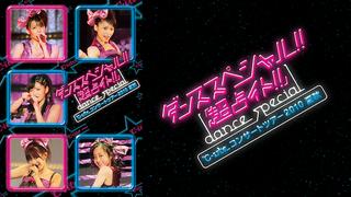 コンサートツアー2010夏秋~ダンススペシャル「超占イト!!」~