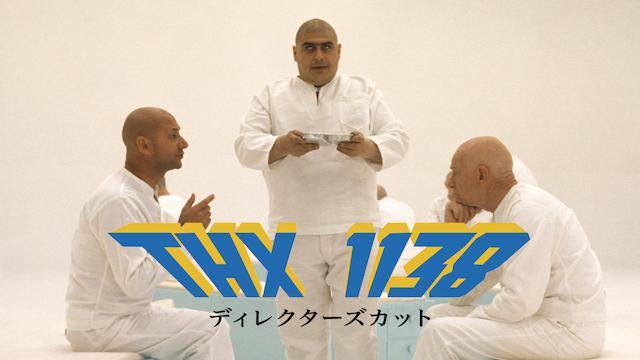THX-1138 ディレクターズカット