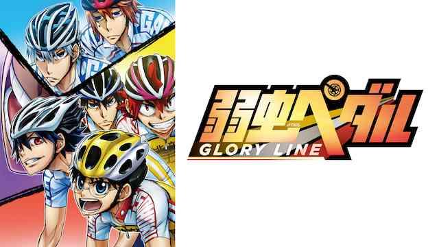 弱虫ペダル「GLORY LINE」
