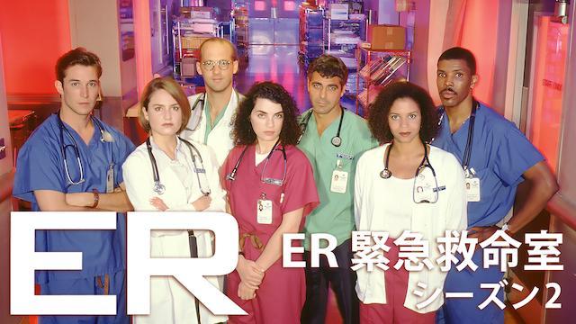 ER 緊急救命室 シーズン2