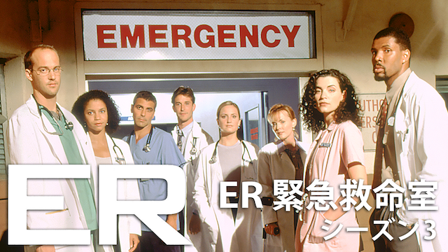 ER 緊急救命室 シーズン3の動画視聴・あらすじ | U-NEXT