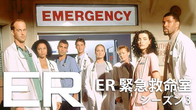 ER 緊急救命室 シーズン3