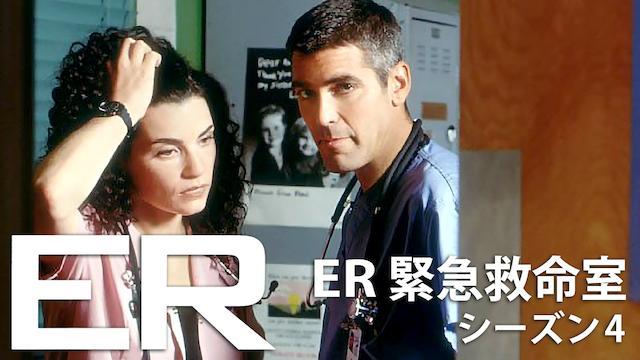 ER 緊急救命室 シーズン4