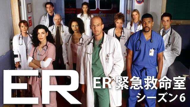 ER 緊急救命室 シーズン6