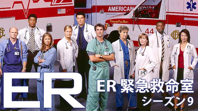 ER 緊急救命室 シーズン9