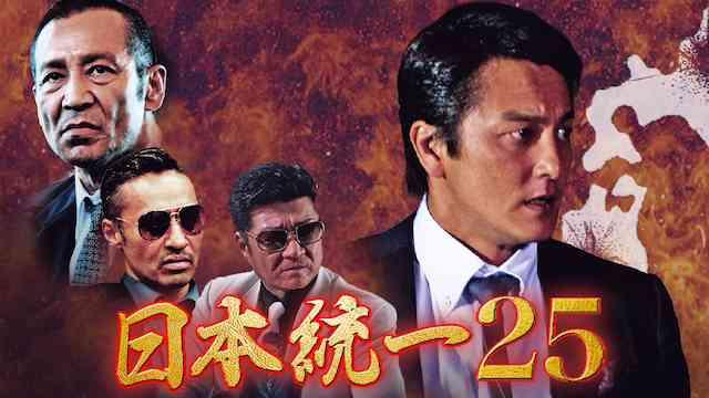 日本統一25
