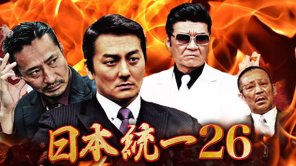 日本統一26 の動画視聴 あらすじ U Next
