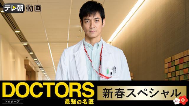 DOCTORS~最強の名医~新春スペシャル(2018)