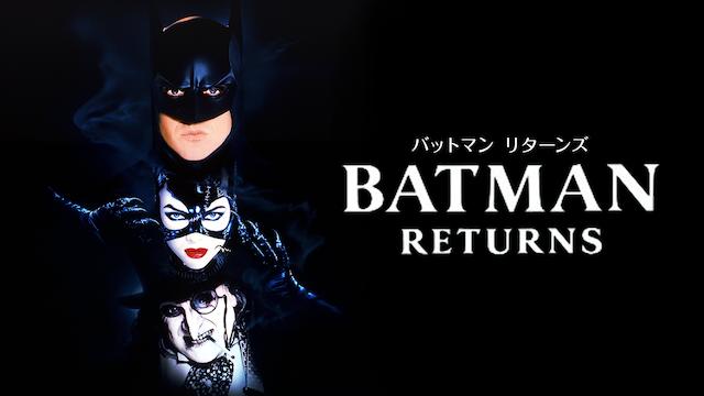 映画『バットマン リターンズ』動画を無料でフル視聴出来るサービスとレンタル情報!見放題する方法まとめ!