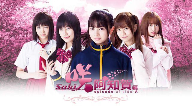 咲-Saki-阿知賀編 episode of side-A(ドラマ)