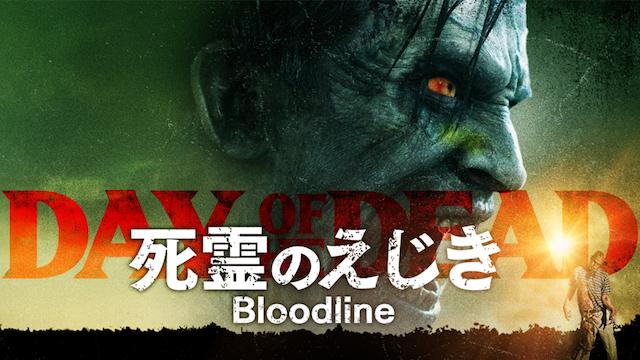 死霊のえじき Bloodline