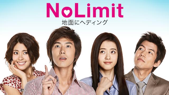 No Limit~地面にヘディング~