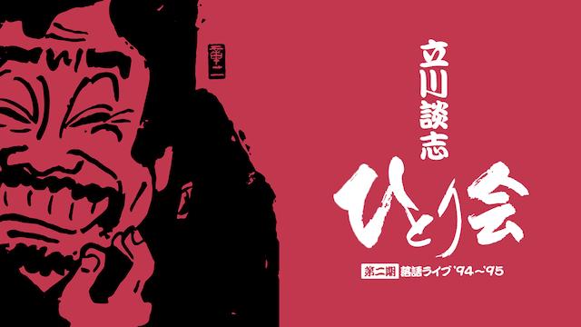 立川談志 ひとり会 落語ライブ '94~'95