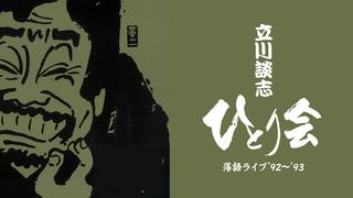 立川談志 ひとり会 落語ライブ '92~'93