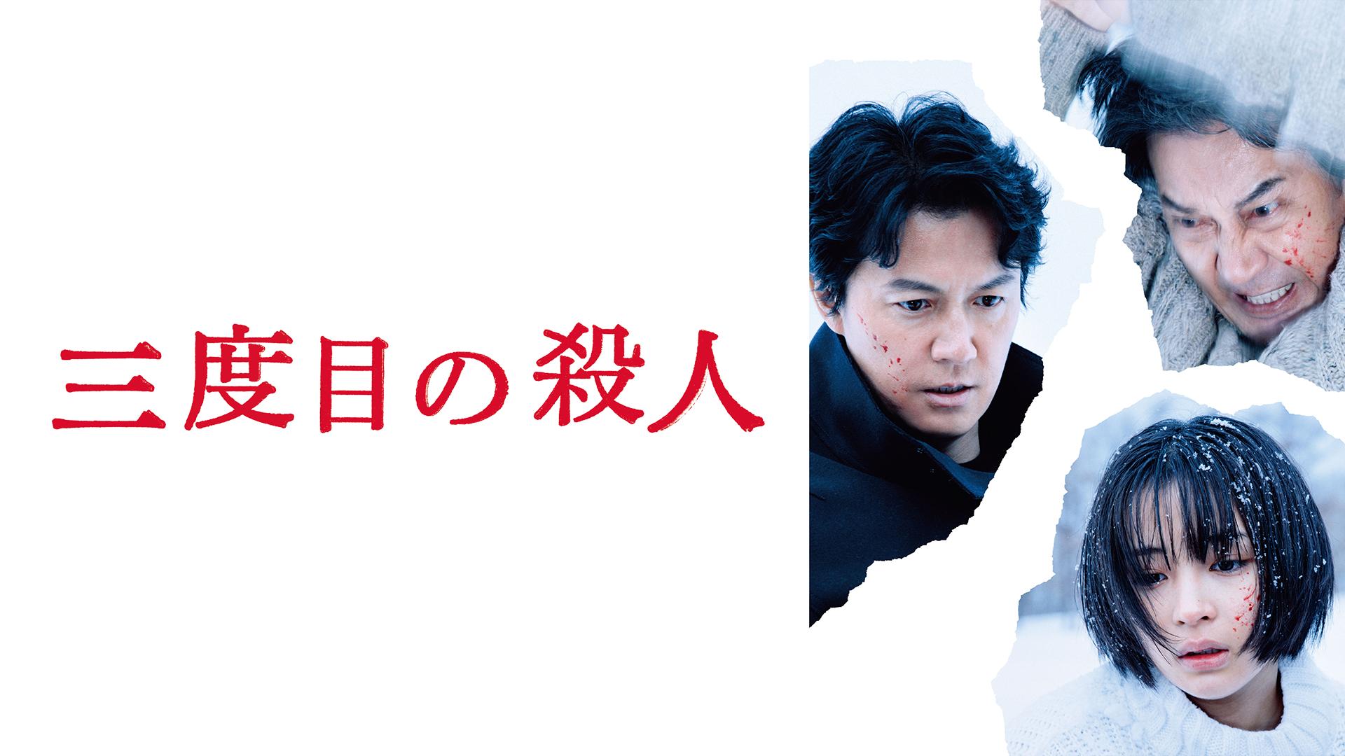 映画『三度目の殺人』無料動画!フル視聴できる方法を調査!おすすめ動画配信サービスは?