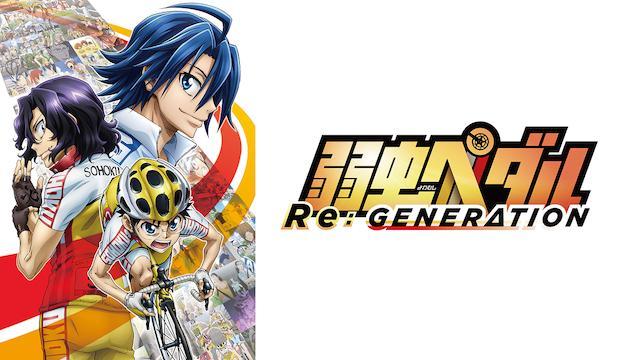弱虫ペダル Re:GENERATION