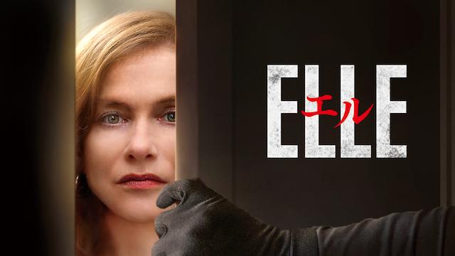 エル ELLEの画像