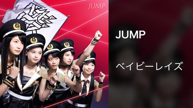 【MV】JUMP/ベイビーレイズ
