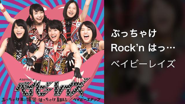 【MV】ぶっちゃけRock'n はっちゃけRoll/ベイビーレイズ