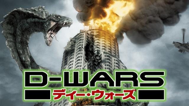 D-WARS ディー・ウォーズ」動画...