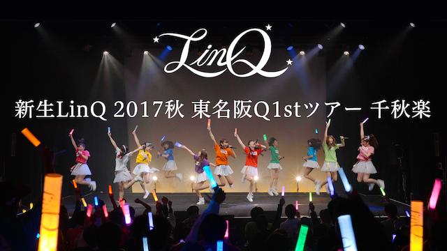 新生LinQ 2017秋 東名阪Q1stツアー千秋楽