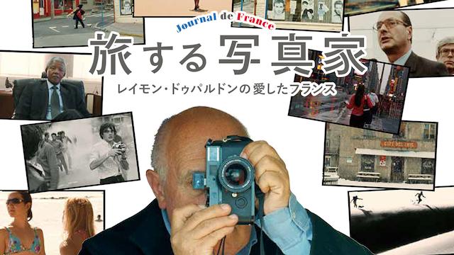 旅する写真家 レイモン・ドゥパルドンの愛したフランス