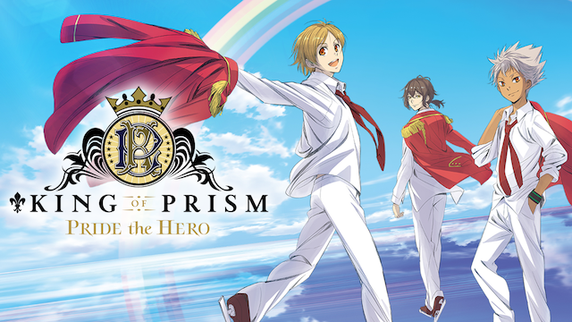 KING OF PRISM -PRIDE the HERO-の画像