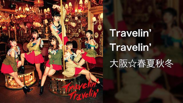 【MV】Travelin' Travelin'/大阪☆春夏秋冬