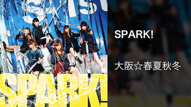 【MV】SPARK!/大阪☆春夏秋冬