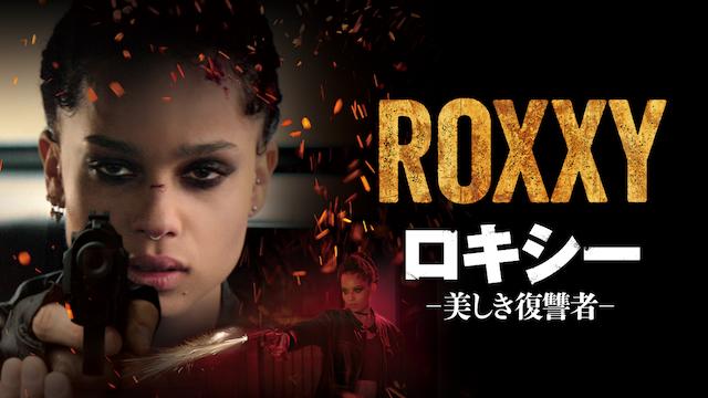 ロキシー 美しき復讐者無料公式動画