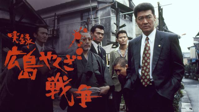 実録 広島やくざ戦争の画像